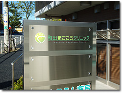 machidamagokoroclinic